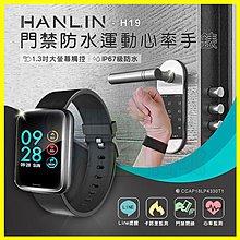 HANLIN H19 門禁感應運動心率手錶 1.3吋IPS全彩螢幕 記步手環/鬧鐘/來電/Line訊息/遙控音樂拍照