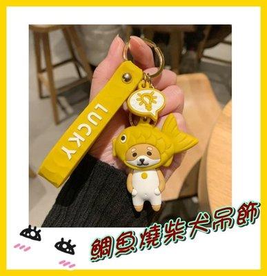 鯛魚燒柴犬 狗狗 吊飾 包包掛飾 飾品 鑰匙圈 配件 送禮 新北市