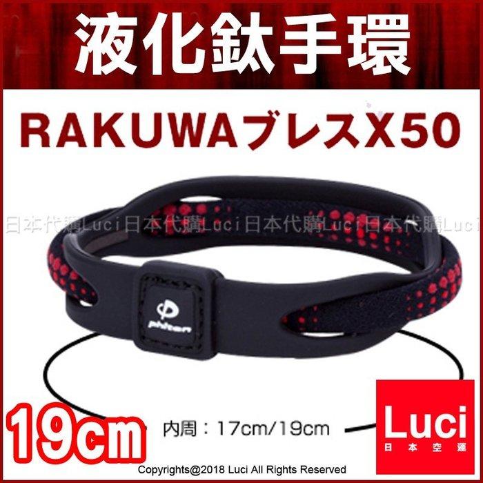 液化鈦手環 防水 19cm  日本 銀谷 福田 Phiten X50 Hybrid  日本製造 LUCI日本代購