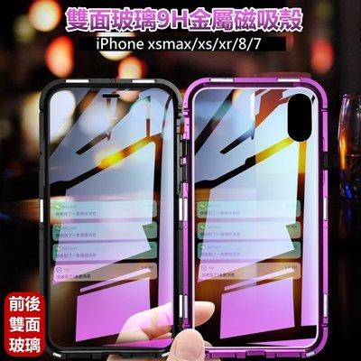 w 雙面玻璃 萬磁王二代 iPhone 7 8 plus Xr XsMax 正反玻璃磁吸手機殼 玻璃殼 金屬框 保護殼
