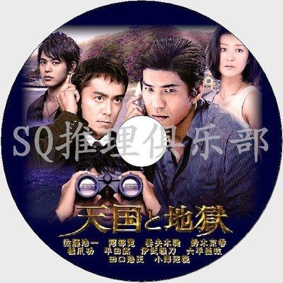 2007懸疑單元劇DVD:天國與地獄【妻夫木聰/佐藤浩市/阿部寬】DVD