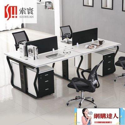辦公桌 職員辦公桌簡約現代員工四人位桌椅組合家具辦公室電腦辦工桌子4YXS【網購達人】