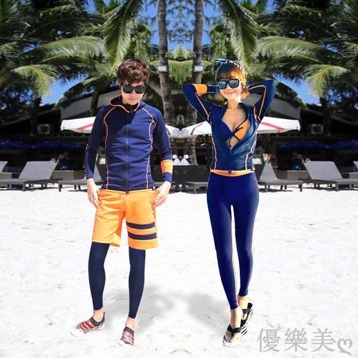情侶泳衣 泳衣大呎碼 泳衣兩件式 泳衣三件式 度假洋裝韓國浮潛裝備服男女游泳衣分體情侶水母衣長褲長袖拉鏈防曬潛水服 優樂美ღ