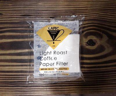 【多塔咖啡】日本原裝 三洋01濾紙 淺焙 極淺焙專用濾紙 1-2人份 100入 食用酵素漂白濾紙 錐型濾紙 V60