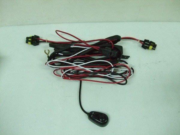 @Tokyo東京車燈部品@ DIY 水滴型開關霧燈加強線組 各車系皆可適用 H11