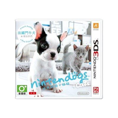 中文版 台規主機專用 現貨供應中【遊戲本舖2號店】3DS 任天狗狗 + 貓貓 法國鬥牛犬