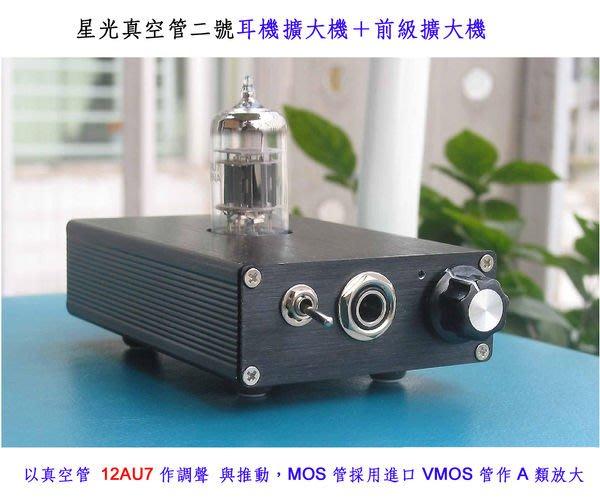 網路天空 星光真空管2號真空管耳機擴大機+前級擴大機  MOS管採用進口VMOS管作A類放大