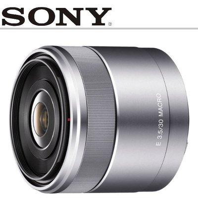 【中壢NOVA-水世界】SONY 30mm F3.5 Macro NEX系列微距鏡 SEL30M35 公司貨 二年保