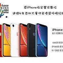 高雄 台南 【豐宏數位】 Apple iPhone XR iXr 64G 空機 搭配資費更優惠 實體門市