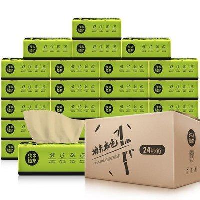 植護本色竹漿抽紙24包整箱家庭裝面巾紙餐巾紙衛生紙巾家用-奇妙世界Al免運 新品