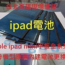 台北高雄現場維修ipad2 ipad3 ipad4 mini mini2 air air2 12.9 pro電池現場安裝
