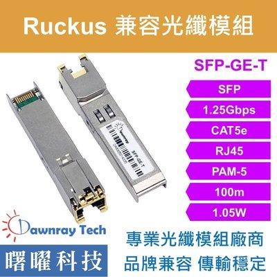 含稅開票【曙曜】Ruckus兼容 E1MG-TX電模組 1.25G Copper CAT5E RJ45 100m