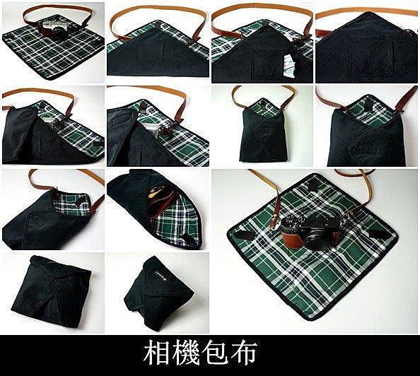 相機包布 魔力布包 保護套 棉布材質 鏡頭包布 不怕碰刮傷 30*30cm 加購價159元(原價188元)