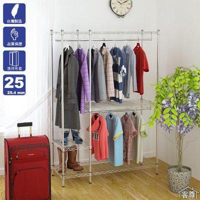 [客尊屋]超堅固 鍍鉻 46X123X180h(接管)四層雙衣桿/褲衣櫥/衣櫃/衣架/2.54cm管徑/衣褲架