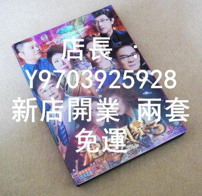 高清DVD音像店 電視劇 溏心風暴3 (2017) 5D9  國粵雙語 黃宗澤/王浩信/李司棋 盒裝兩套免運