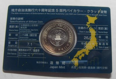 【鑒 寶】(世界各國錢幣)J J J - 日本 平成22年 500円 佐賀縣 紀念 精裝 雙色 鑲嵌 幣 J BTG0872