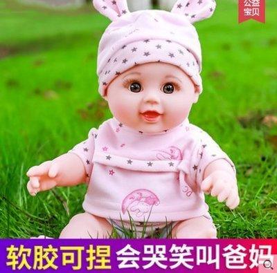 【興達生活】仿真娃娃玩具嬰兒會說話的洋娃娃全軟膠寶寶智能早教女孩生日禮物