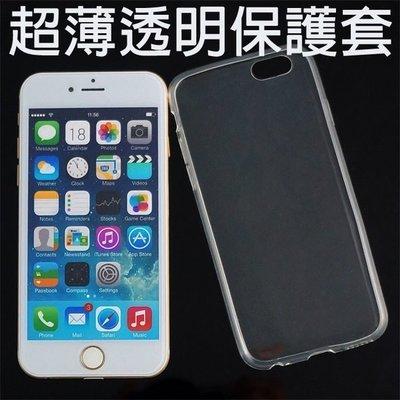 【原石數位】APPLE IPHONE 6/6s PLUS I6+ 5.5吋 超薄 超透 清水套/布丁套/果凍套/水晶套