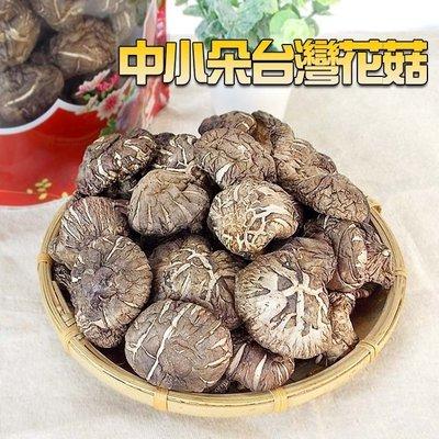 ~中小朵台灣花菇(半斤裝)~ 南投埔里產的,品質佳,外表美,Q度夠,煮雞湯最適合。【豐產香菇行】