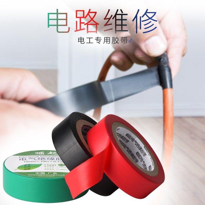 PVC絕緣膠帶強力膠帶超粘耐寒電器膠布電工膠布阻燃無鉛絕緣膠布(規格尺寸不同價格不同)