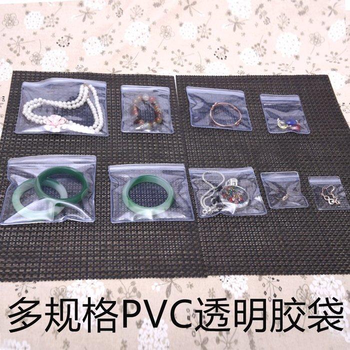 聚吉小屋 #透明塑料自封袋 加厚玉器珠寶密封袋 鎖骨袋防氧化首飾品袋包裝袋