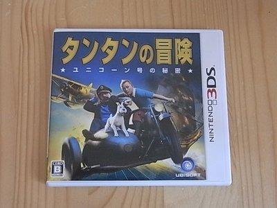 【小蕙館】3DS ~ 丁丁歷險記 獨角獸號的秘密 (純日版)