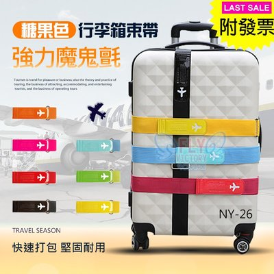 『FLY VICTORY 3C』糖果色 行李箱束帶 強力魔鬼氈 行李帶 固定帶 困綁帶 打包帶 可調式束帶 行李綁帶