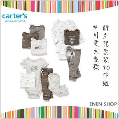 『Enen Shop』@Carters 可愛大象款新生兒套裝10件組 #1l220910|3M/6M  新生兒/彌月禮