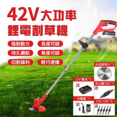 【台灣現貨】小倉Ogula 42TV多功能充電式鋰電池割草機(打草機/除草機/修草機)