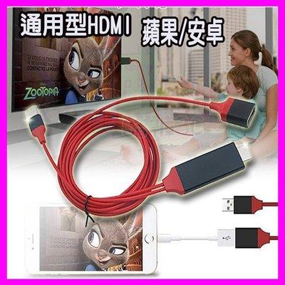 MHL轉HDMI高清電視影音轉接線 TypeC/iPhone手機 平板USB數據通用HDTV同屏器