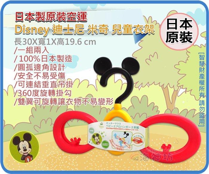 海神坊=日本製原裝空運 Disney 迪士尼 米奇 兒童衣架 360度旋轉掛勾 雙翼可旋轉2pcs 24入3800元免運