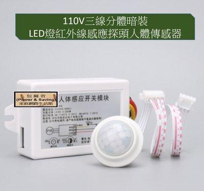 110V分體型三線式,可調光,可調時,自動感應,紅外線人體感應器,感應器,感應開關,自動開關