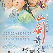 古裝電視連續劇 仙劍奇俠傳完整版DVD碟片胡歌 劉亦菲 安以軒
