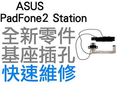 ASUS PadFone2 Station 基座插孔 連接座 手機 平板 零件 專業維修【台中恐龍電玩】