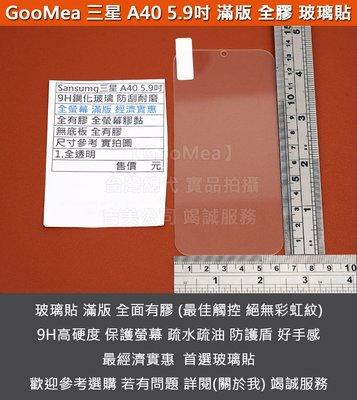GooMea 4免運 三星 A40 5.9吋 微縮版 不卡殼框 經濟實惠 全有膠 全透明 鋼化玻璃膜