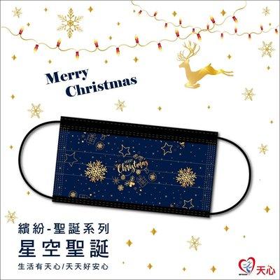 【天心】【台灣製】 【大人款】 星空聖誕節特製款 高級防塵防護口罩  一盒50入現貨 全新商品