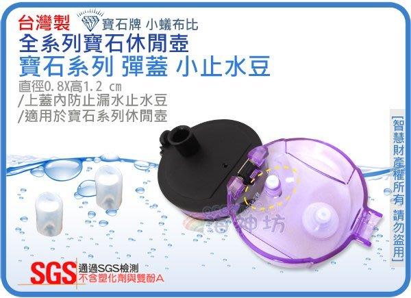 =海神坊=台灣製 寶石休閒壺系列 小蟻布比 彈蓋 小止水豆 長使用定期更換