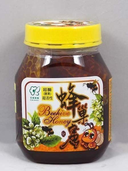 ~宏基蜂巢蜜(500g/瓶)~ 南投埔里產的100%純蜂蜜,裡面有蜂巢喔。【豐產香菇行】