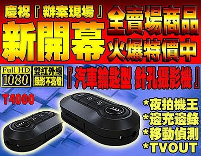 過商檢㊣紅鼻子 最新版 雙紅外線不亮燈 1080P 邊充邊錄 拍照 錄影 汽車鑰匙型 針孔攝影機 遙控器