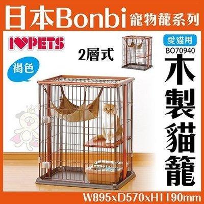 日本Bonbi貓咪木製貓籠《雙層式》【BO70940】