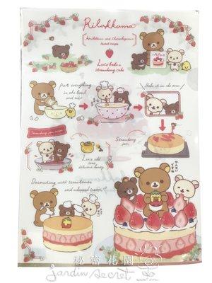 資料夾文件夾--日本SAN-X拉拉熊草莓季蛋糕A4L夾/資料夾/文件夾--日本製--秘密花園