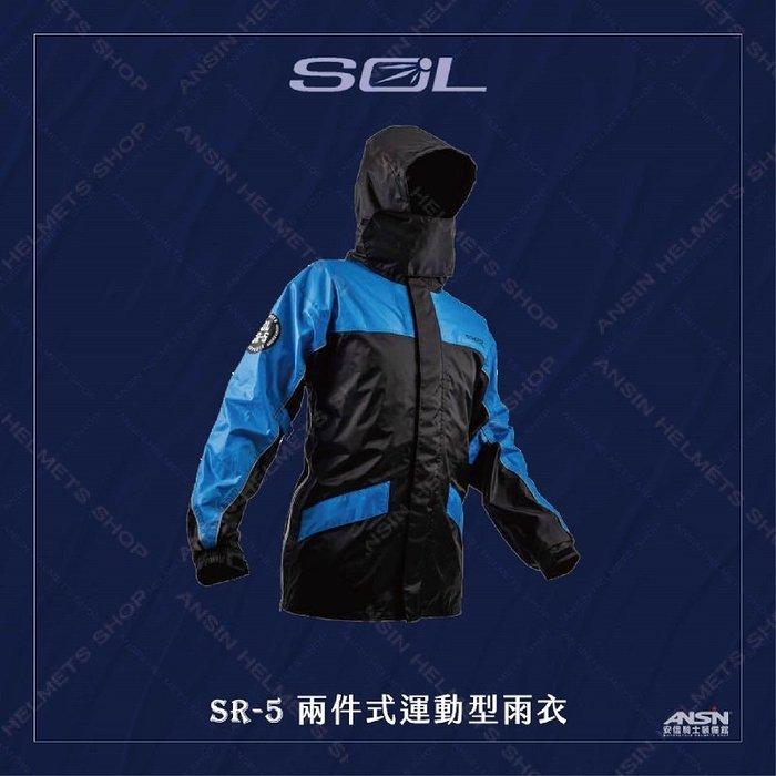 [中壢安信] SOL SR-5 全新版 運動型雨衣 黑藍 二件式 雨衣 風衣 上衣側開加寬 SR5