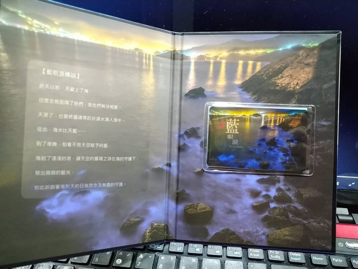 全新限量絕版 馬祖藍眼淚悠遊卡 5張套卡 收藏組