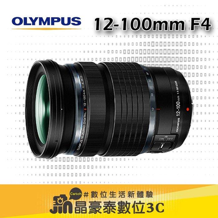 Olympus 12-100mm F4 PRO 鏡頭 台南 晶豪野3C 專業攝影 平輸 嘉義