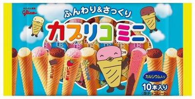 +東瀛go+ glico 固力果 三兄弟甜筒餅乾-香草/草莓/巧克力 甜筒巧克力 日本餅乾 日本進口 婚禮小物 拜拜