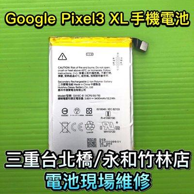 三重/永和【電池維修】適用於Google PIXEL3XL 手機電池 電池 原廠電池品質 現場維修 PIXEL 3XL