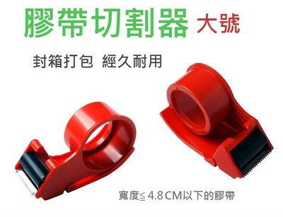 *現貨*膠帶切割器 (適用膠帶寬度4.8CM以下的膠帶)(單個售價) 塑膠封箱膠帶台 封箱膠台 切台