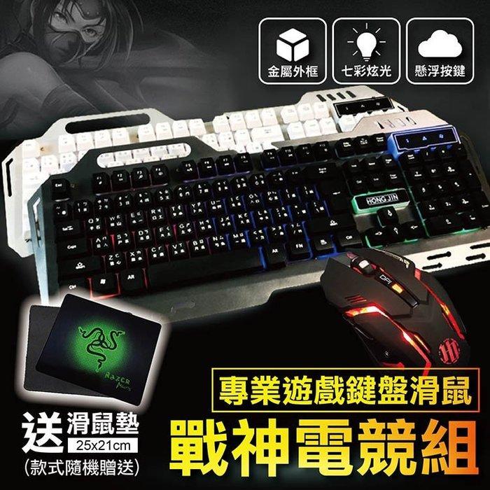 【超值電競組!送滑鼠墊】戰神鍵盤滑鼠組 電競鍵盤 電競滑鼠 LED背光鍵盤 巨集滑鼠 靜音滑鼠【A1206】