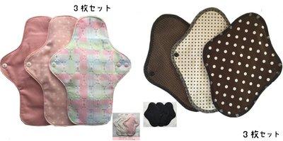 日本代購 日本製 純棉 布衛生棉 3個一套 防水布 防水 粉色系 粉紅色 咖啡色 碎花 小花 花柄 水玉 點點 日本