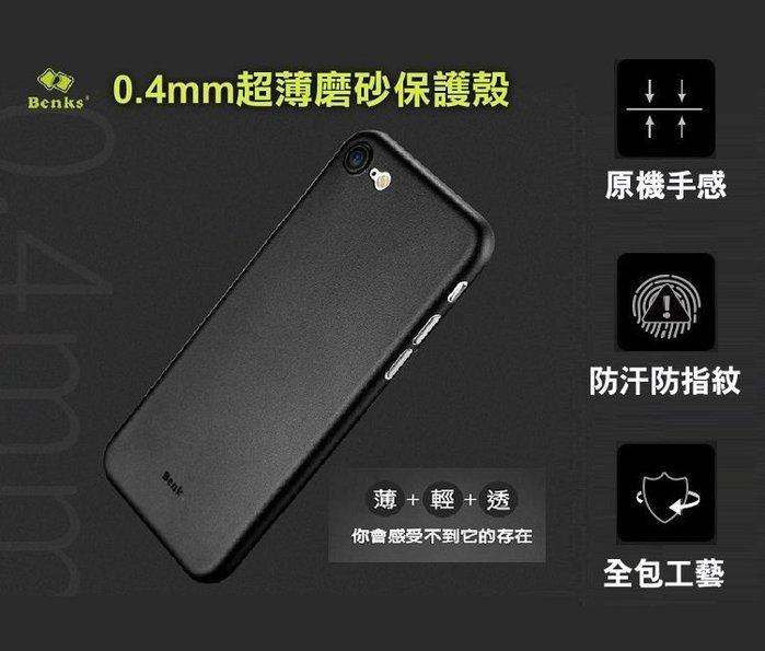 Benks Lollipop0.4mm超薄磨砂保護殼 iPhone6s/6+ 7/ 7+手機保護殼(CSBK06006)